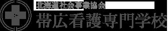 帯広看護専門学校