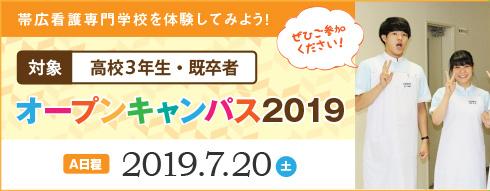令和元年度オープンキャンパス 2019年7月20日(土) 9:00~16:00