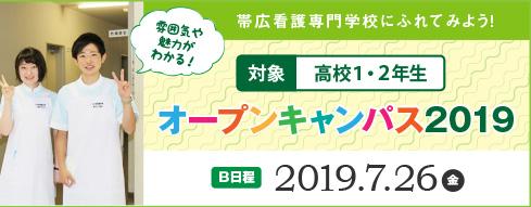令和元年度オープンキャンパス 2019年7月26日(金) 9:30~15:00